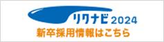 マイナビ(2020年新卒採用)