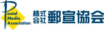 株式会社 郵宣協会